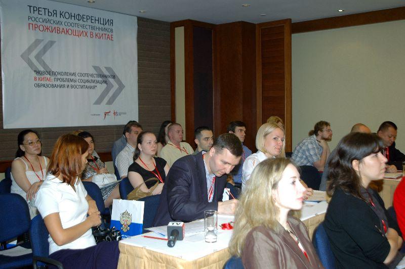 Гости конференции