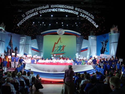 Открытие Спортивного юношеского фестиваля соотечественников зарубежья. Москва. Июль 2008