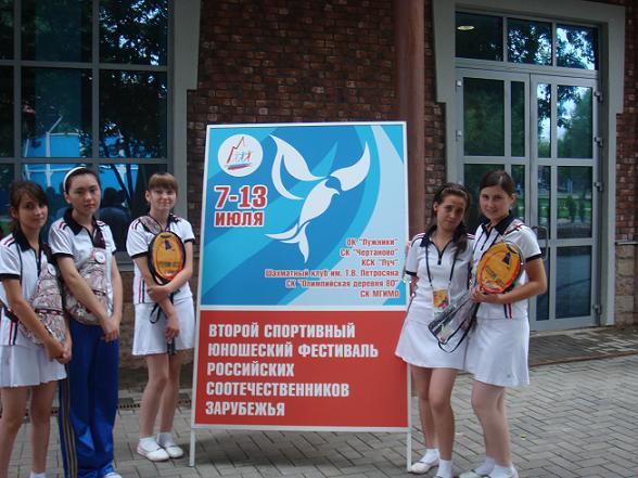 Команда КССК на Спортивном юношеском фестивале