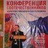 Выступление председателя КССК М. В. Дроздова на конференции соотечественников, проживающих в странах АТР. Улан-Батор. Сентябрь 2008