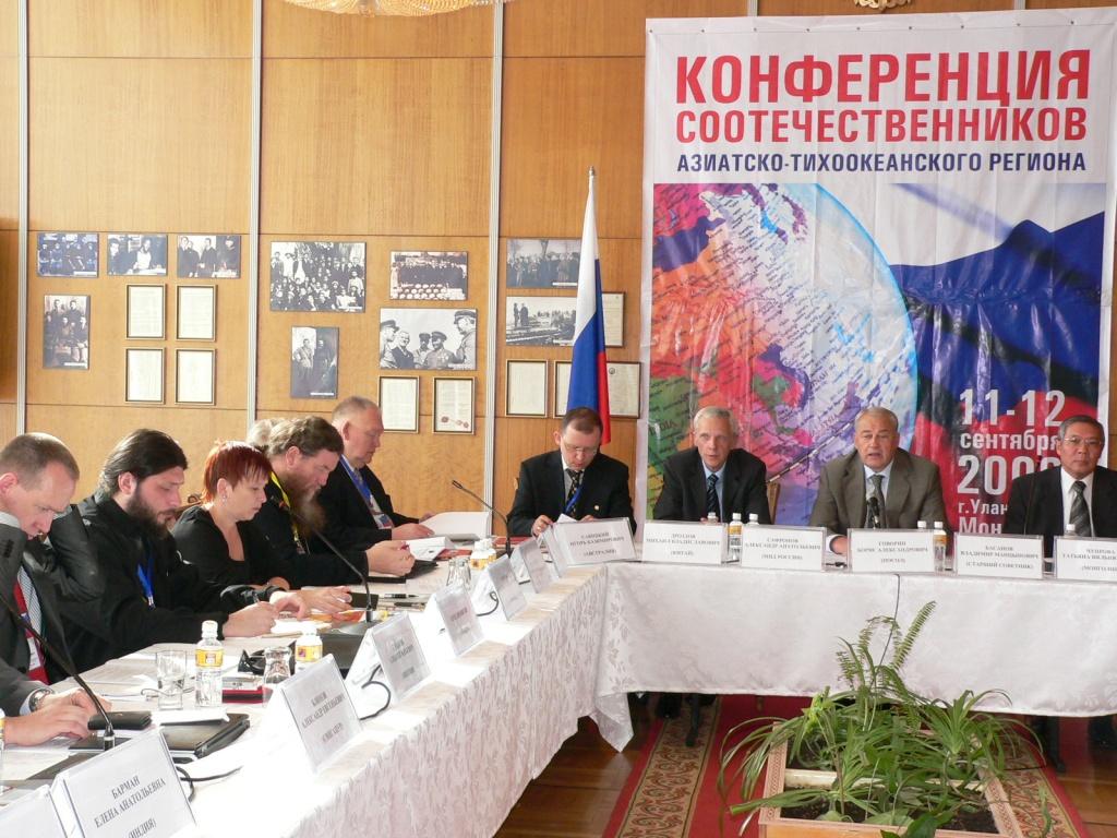 Конференция соотечественников, проживающих в странах АТР. Улан-Батор. Сентябрь 2008