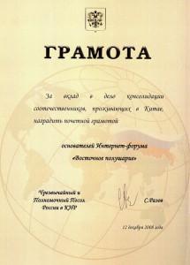 """Грамота основателям форума """"Восточное Полушарие"""""""