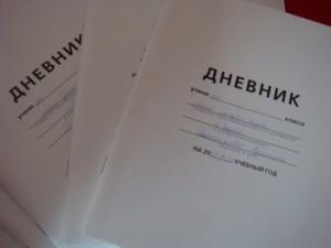 Дневники. Русская школа в Урумчи