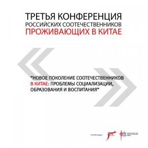 Третья конференция российских соотечественников, проживающих в Китае
