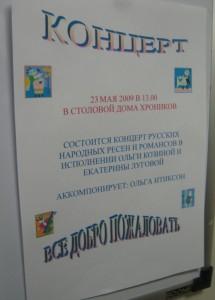 Объявление о предстоящем концерте в столовой Дома  хроников
