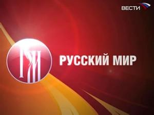 Очередная Ассамблея Русского Мира состоится 3 ноября 2009 г. в Москве