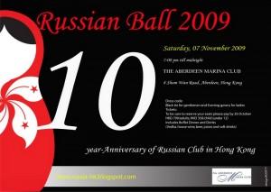 Русский бал в Гонконге 2009