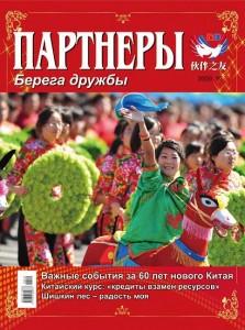 Обложка журнала «Партнеры. Берега дружбы» (2009.10)