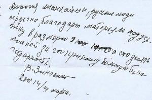 Письмо В. Зинченко в РКШ (факсимиле)