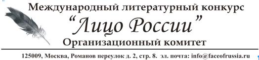 Международный литературный Конкурс «Лицо России»