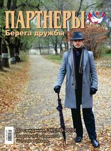 Берега дружбы. Ноябрь 2010. обложка